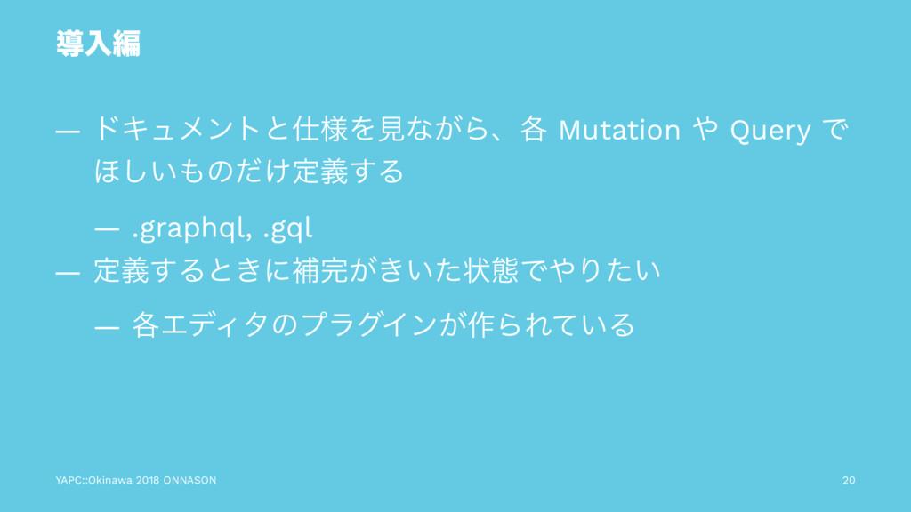 ಋೖฤ — υΩϡϝϯτͱ༷Λݟͳ͕Βɺ֤ Mutation  Query Ͱ ΄͍͠ͷ...