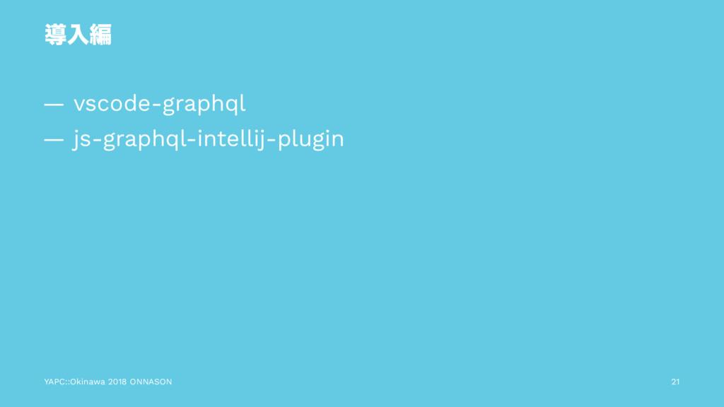 ಋೖฤ — vscode-graphql — js-graphql-intellij-plug...