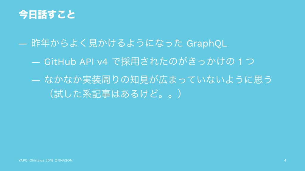 ࠓ͢͜ͱ — ࡢ͔ΒΑ͘ݟ͔͚ΔΑ͏ʹͳͬͨ GraphQL — GitHub API ...