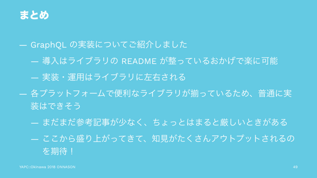 ·ͱΊ — GraphQL ͷ࣮ʹ͍ͭͯ͝հ͠·ͨ͠ — ಋೖϥΠϒϥϦͷ README...