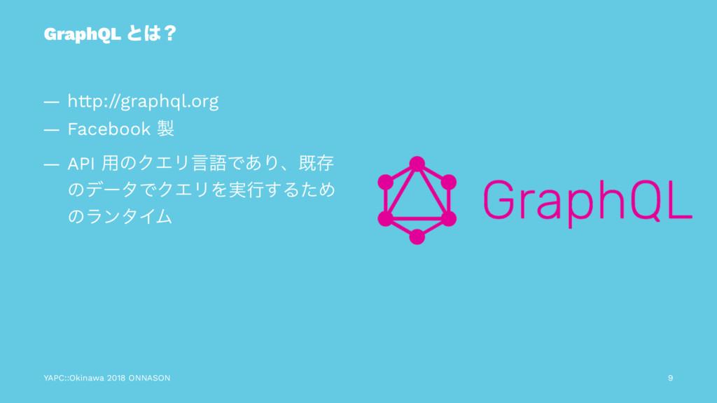 GraphQL ͱʁ — http://graphql.org — Facebook  —...