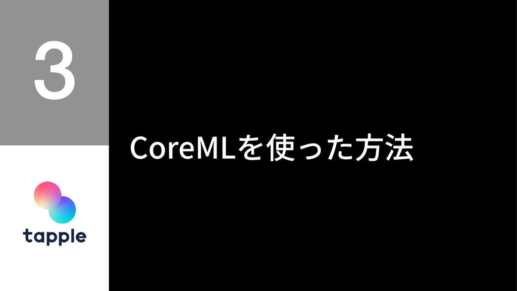 CoreMLを使った⽅法