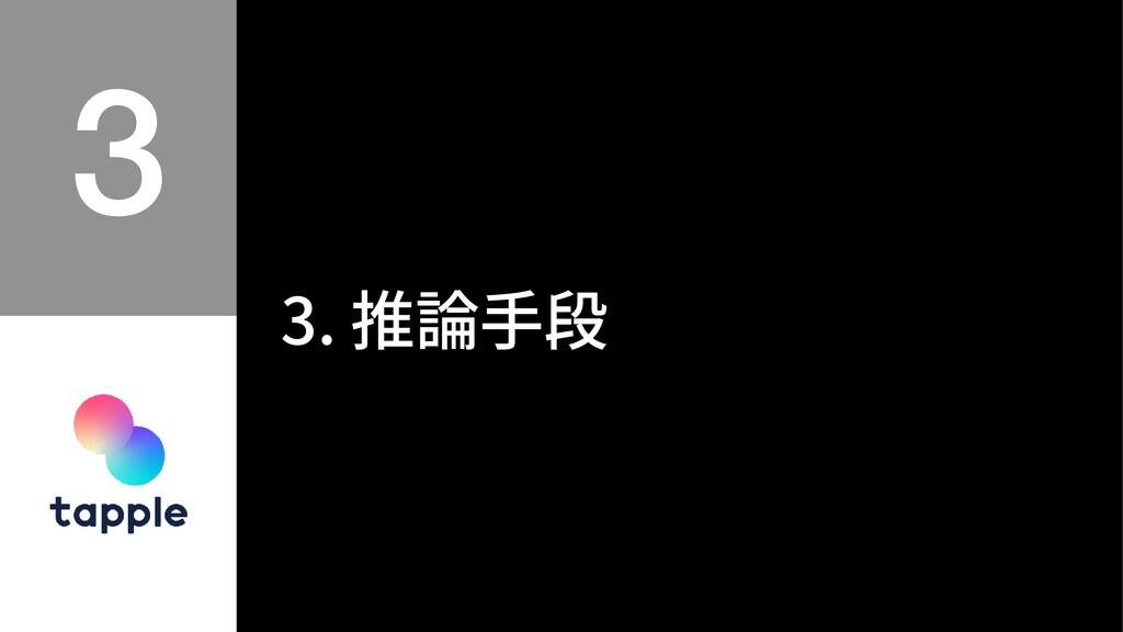 3. 推論⼿段