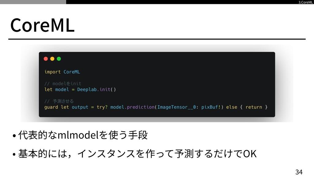 CoreML 3 4 • 代表的なmlmodelを使う⼿段   • 基本的には,インスタンスを...