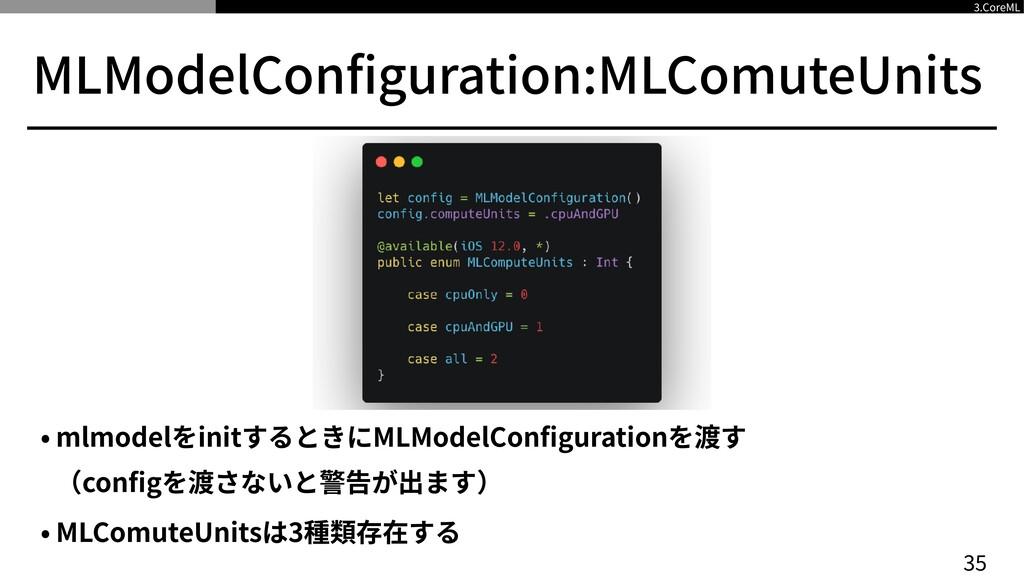 MLModelCon fi guration:MLComuteUnits 3 5 • mlmo...
