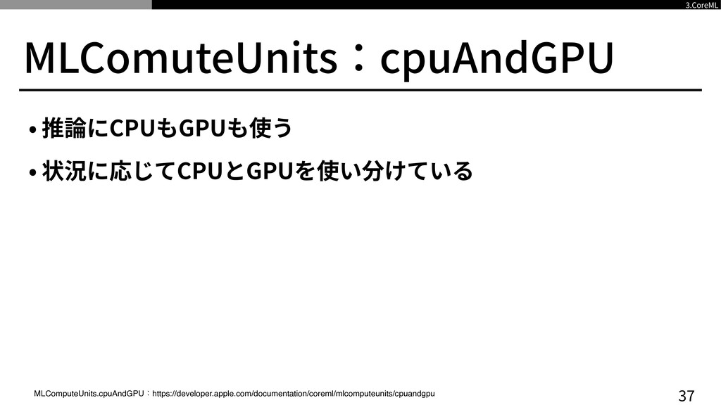MLComuteUnits:cpuAndGPU • 推論にCPUもGPUも使う   • 状況に...