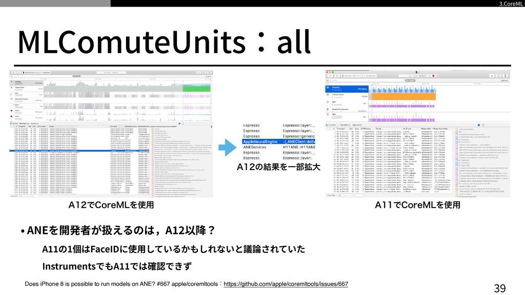MLComuteUnits:all • ANEを開発者が扱えるのは,A 12 以降?   A ...