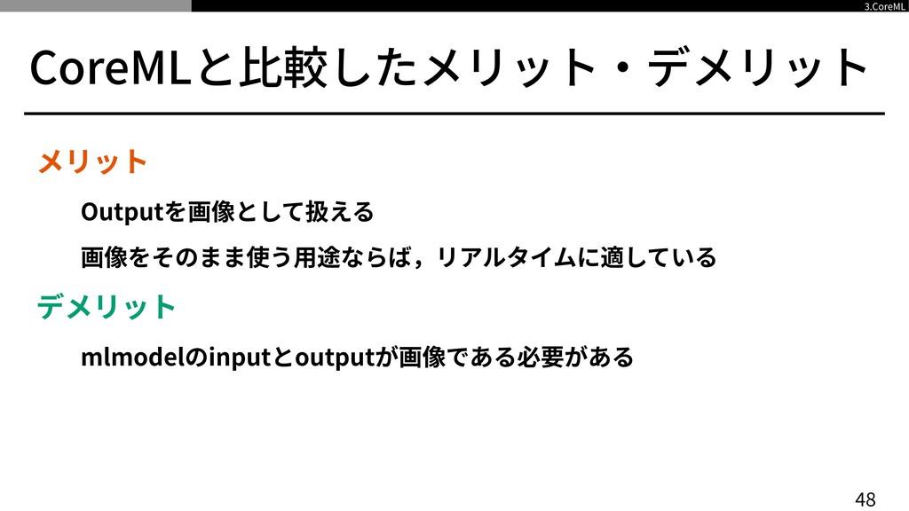 CoreMLと⽐較したメリット‧デメリット メリット   Outputを画像として扱える   ...
