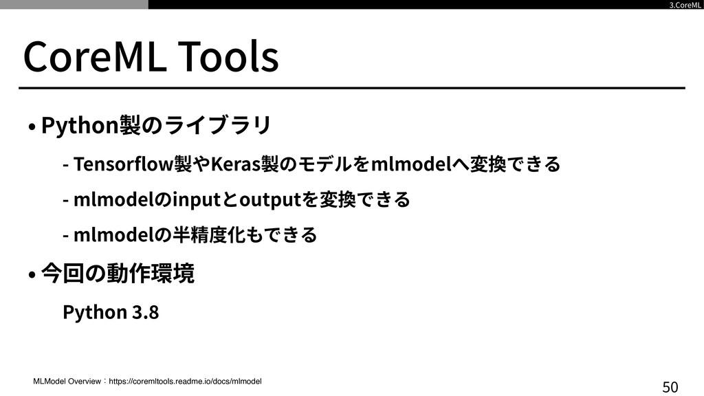 CoreML Tools • Python製のライブラリ   - Tensor fl ow製や...