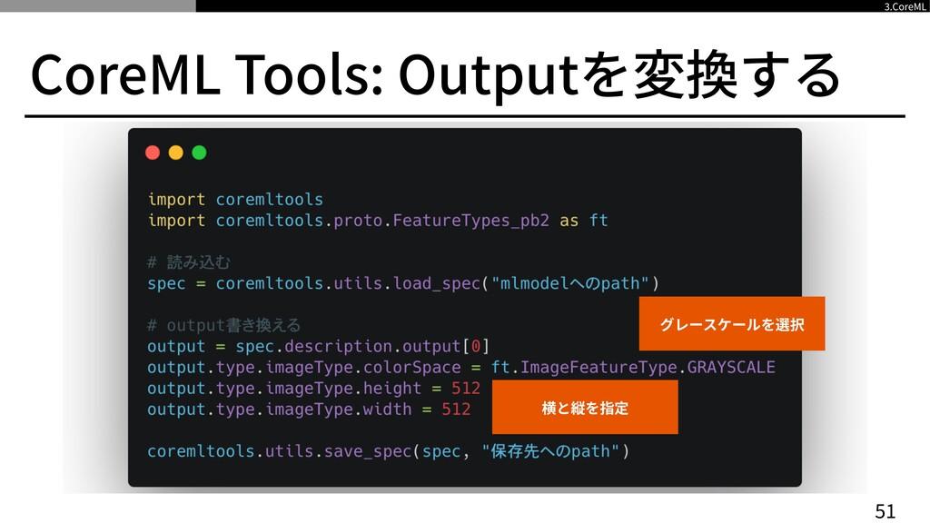CoreML Tools: Outputを変換する 5 1 グレースケールを選択 横と縦を指定...