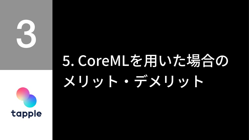 5 . CoreMLを⽤いた場合の メリット‧デメリット