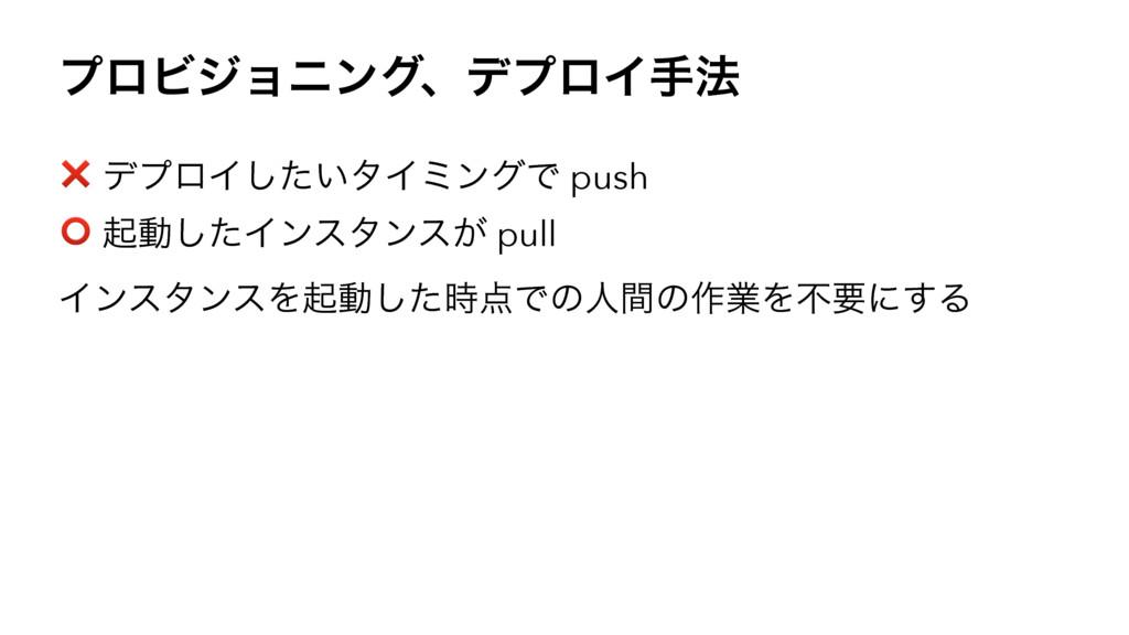ϓϩϏδϣχϯάɺσϓϩΠख๏ ❌ σϓϩΠ͍ͨ͠λΠϛϯάͰ push ⭕ ىಈͨ͠Πϯελ...