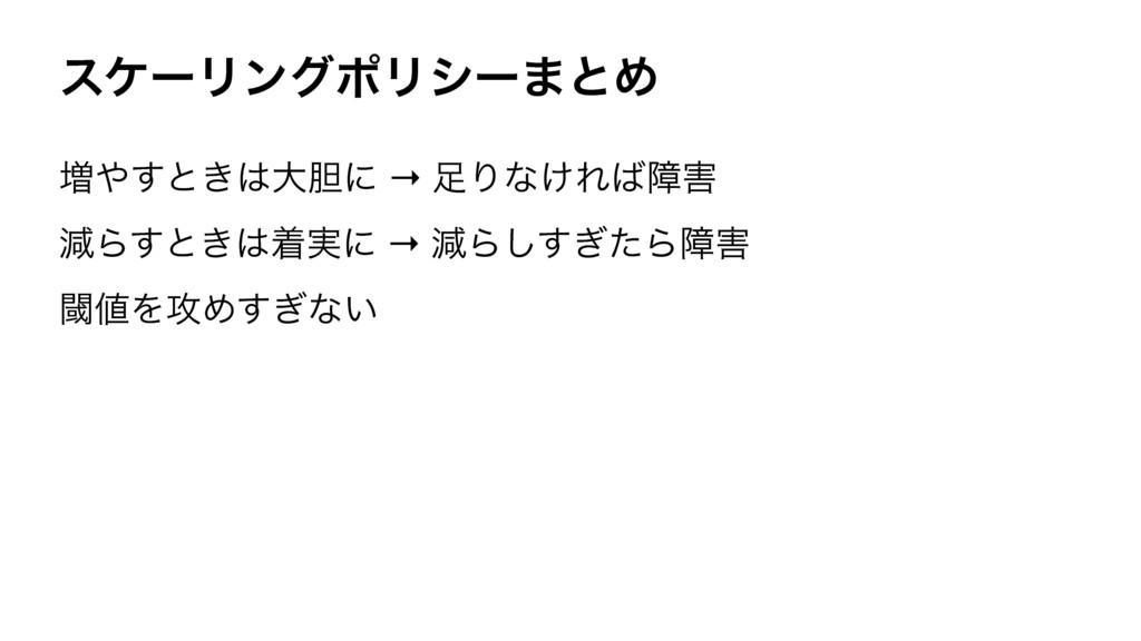 εέʔϦϯάϙϦγʔ·ͱΊ ૿͢ͱ͖େʹ → Γͳ͚Εো ݮΒ͢ͱ͖ண࣮ʹ → ...