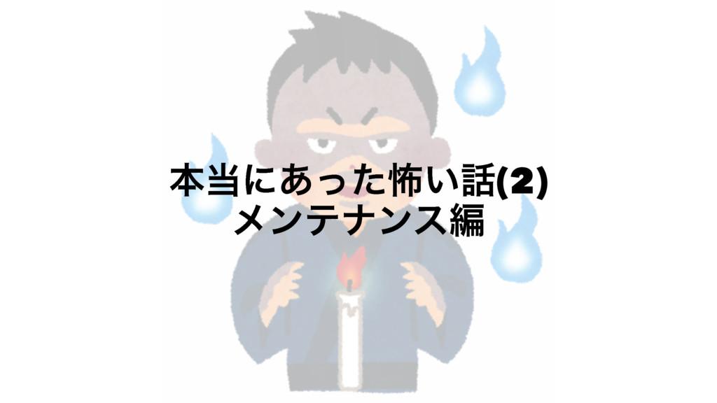 ຊʹ͋ͬͨා͍(2) ϝϯςφϯεฤ