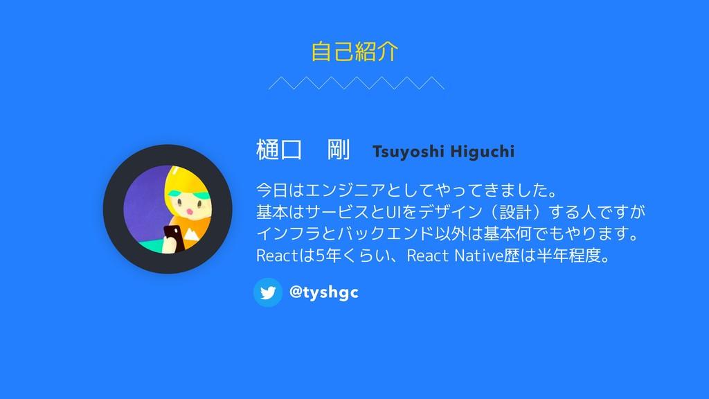 自己紹介 樋口 剛 Tsuyoshi Higuchi 今日はエンジニアとしてやってきました。 ...