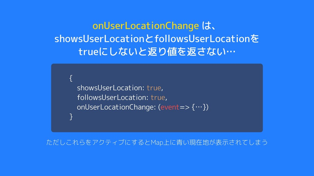 onUserLocationChange は、 showsUserLocationとfollo...