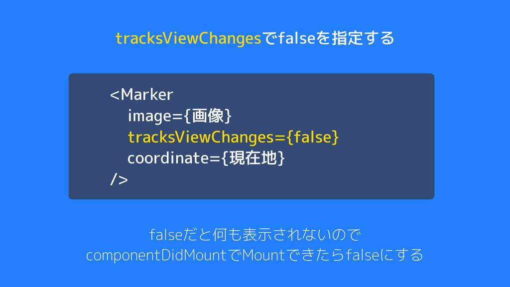 tracksViewChangesでfalseを指定する <Marker image={画像}...
