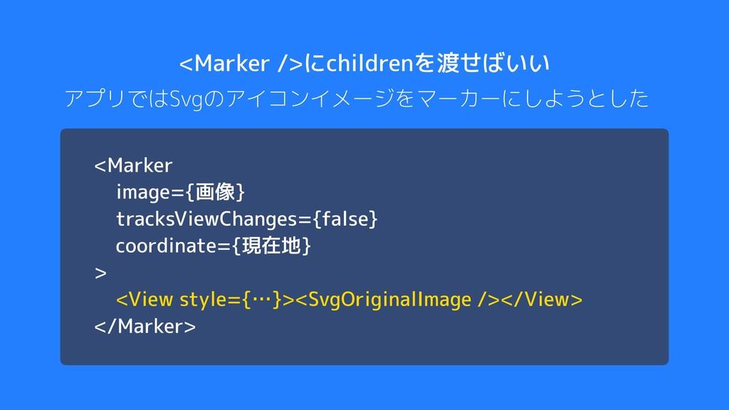 <Marker image={画像} tracksViewChanges={false} co...