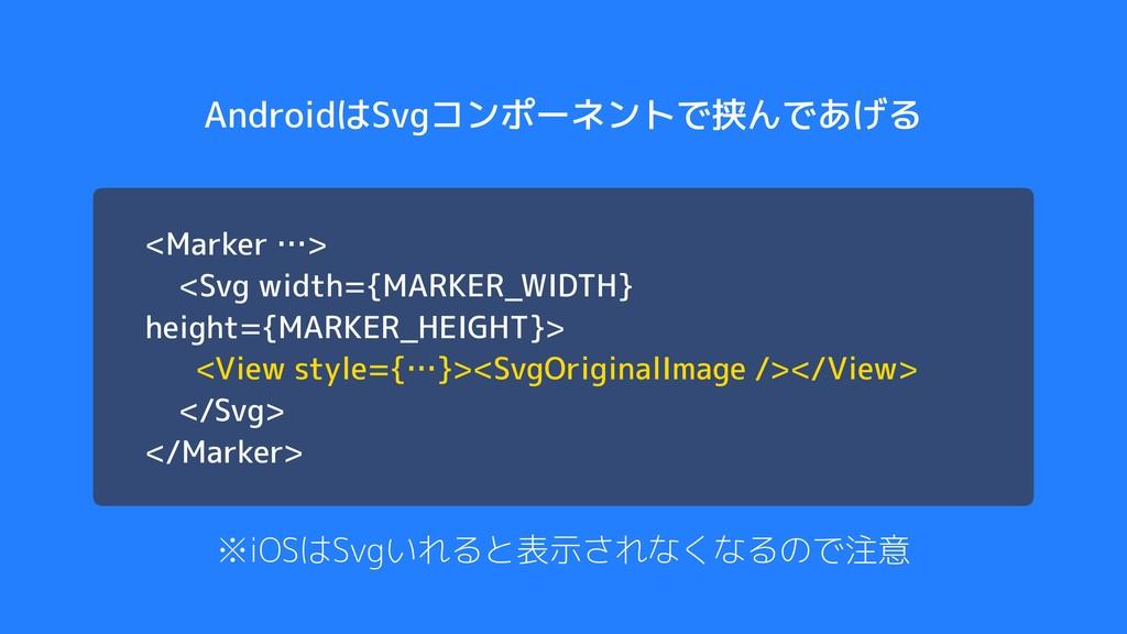 <Marker …> <Svg width={MARKER_WIDTH} height={MA...