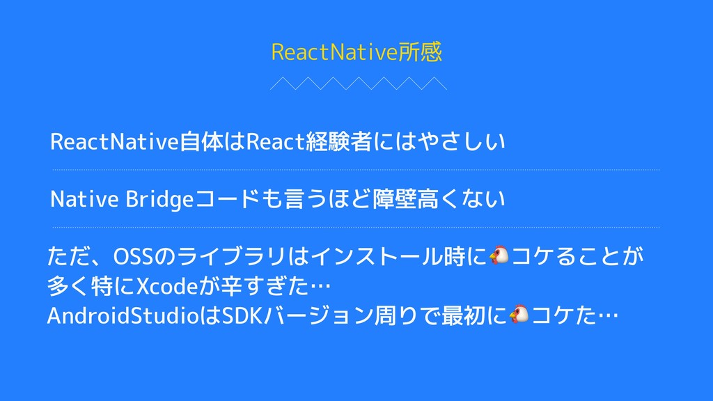 ReactNative所感 ReactNative自体はReact経験者にはやさしい Nati...