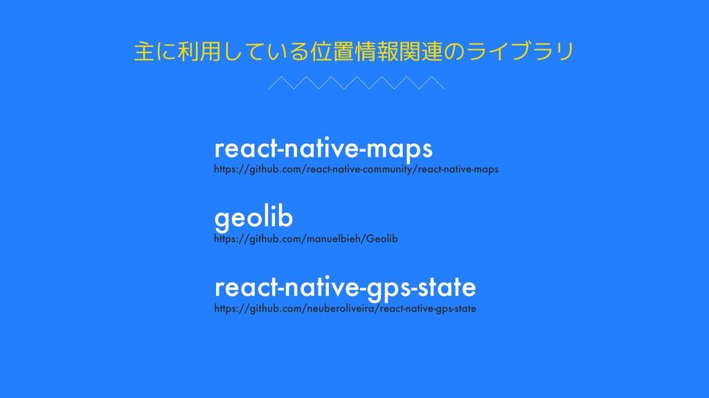 主に利用している位置情報関連のライブラリ https://github.com/react-n...