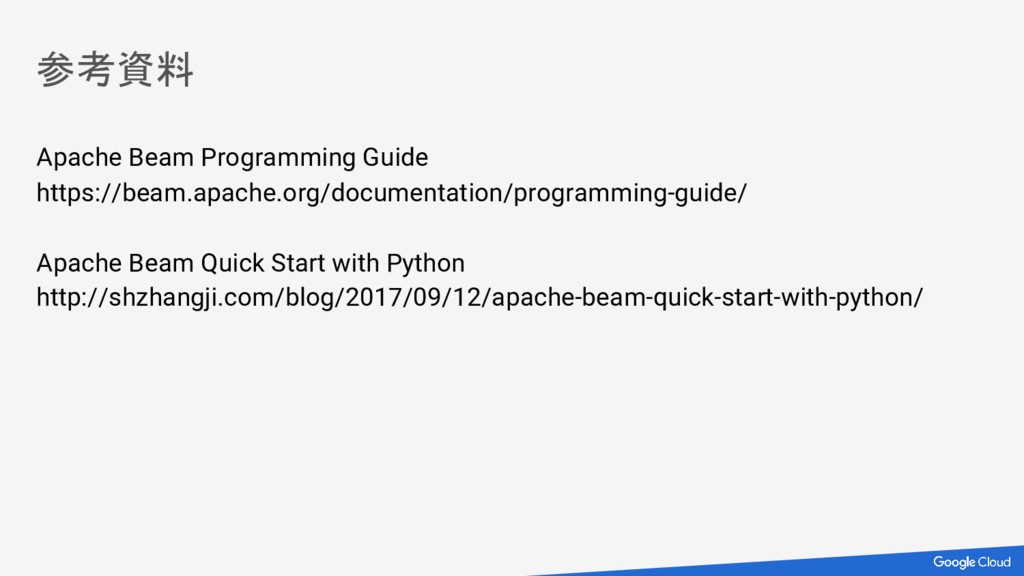 参考資料 Apache Beam Programming Guide https://beam...