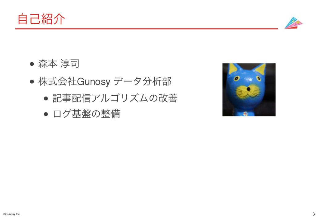 ©Gunosy Inc. 3 ࣗݾհ ● ຊ ३ ● גࣜձࣾGunosy σʔλੳ෦...