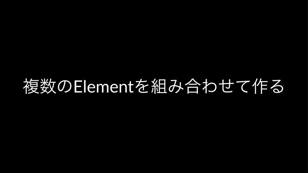 ෳͷElementΛΈ߹Θͤͯ࡞Δ