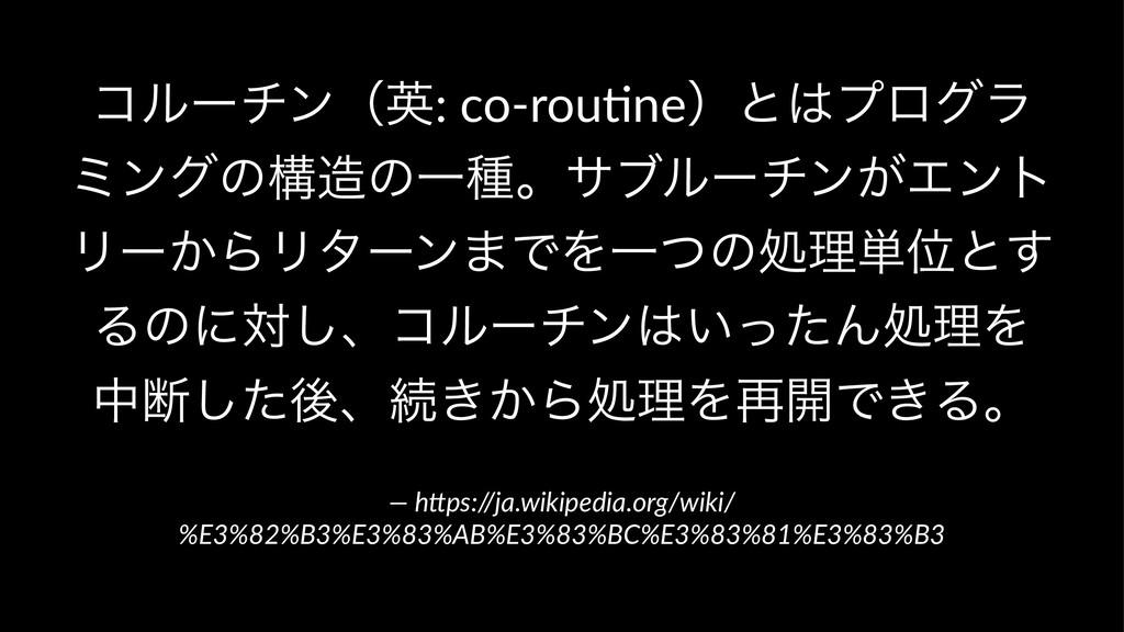 ίϧʔνϯʢӳ: co-rou(neʣͱϓϩάϥ ϛϯάͷߏͷҰछɻαϒϧʔνϯ͕Τϯτ ...