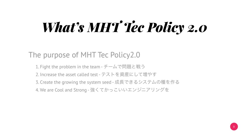 3 What's MHT Tec Policy 2.0 1. Fight the proble...