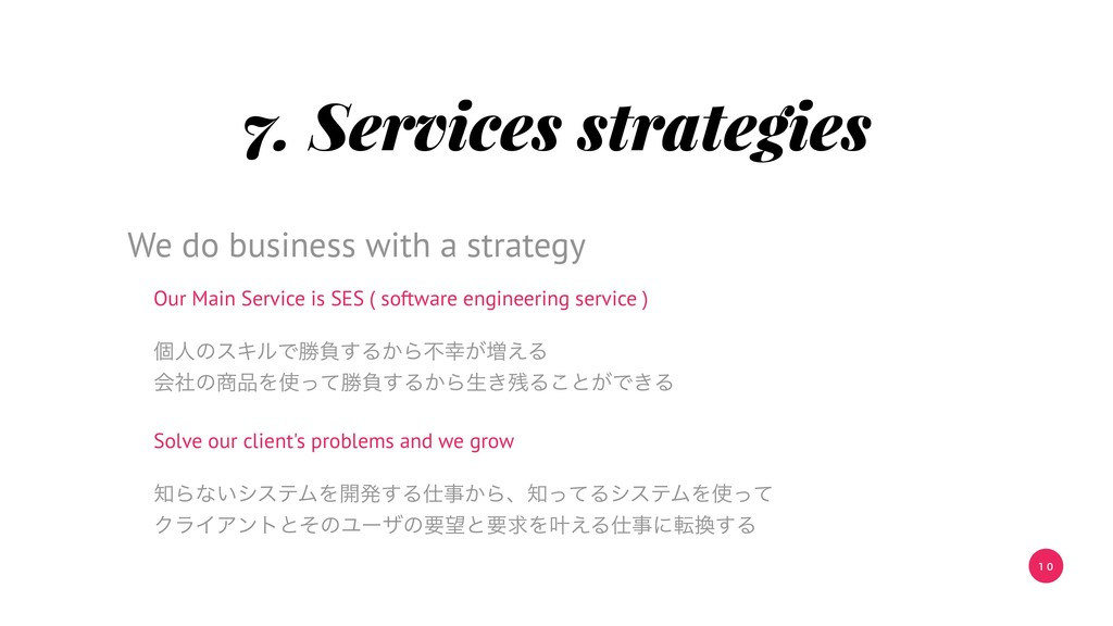 1 0 7. Services strategies Our Main Service is ...