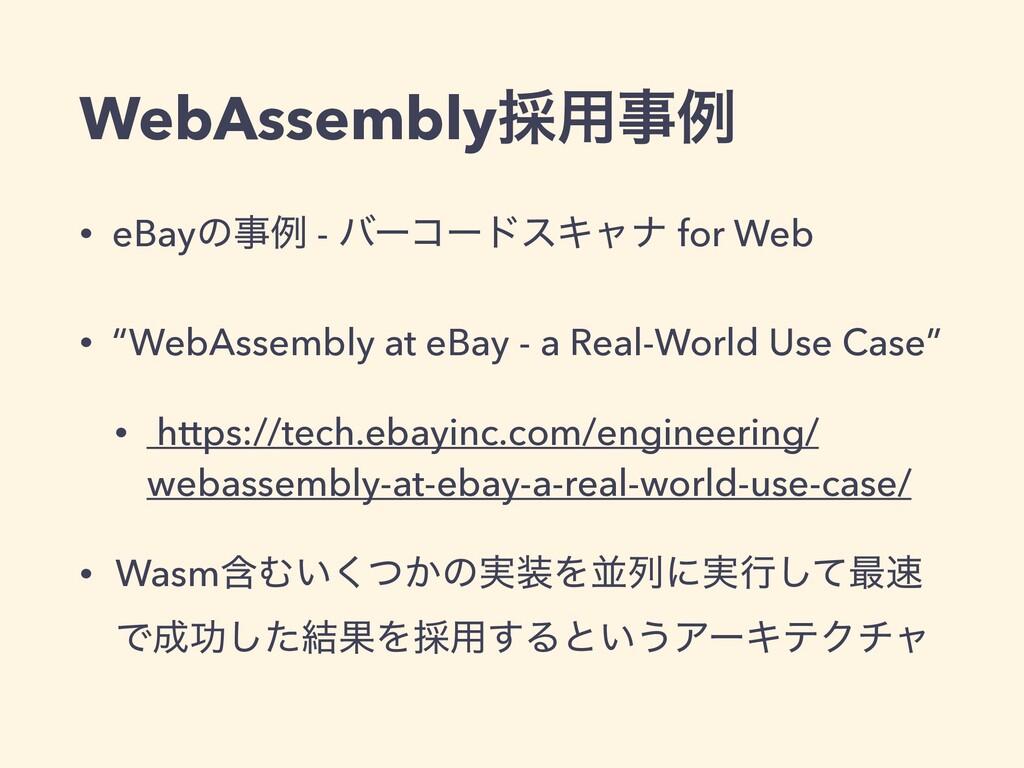 WebAssembly࠾༻ྫ • eBayͷྫ - όʔίʔυεΩϟφ for Web •...