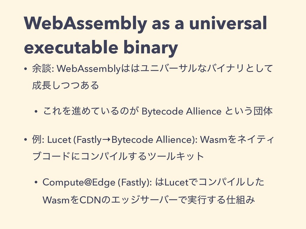 WebAssembly as a universal executable binary • ...