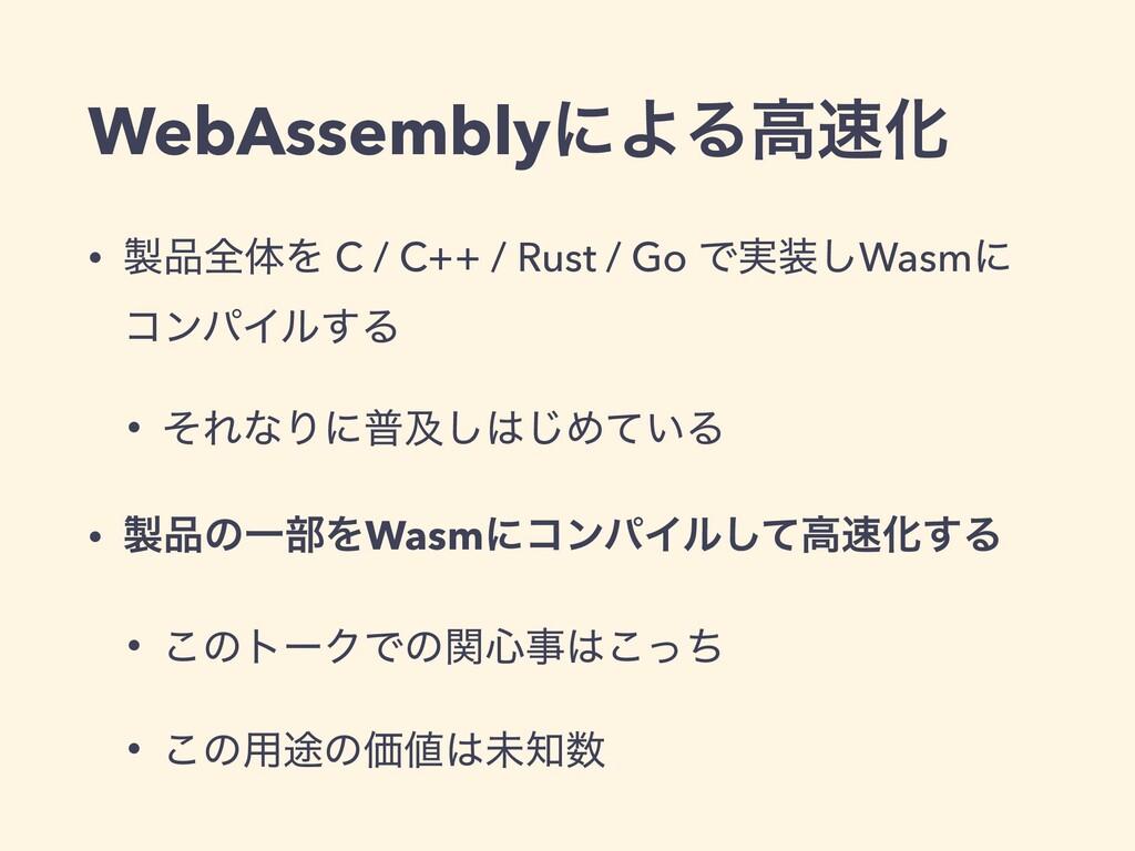 WebAssemblyʹΑΔߴԽ • શମΛ C / C++ / Rust / Go Ͱ...