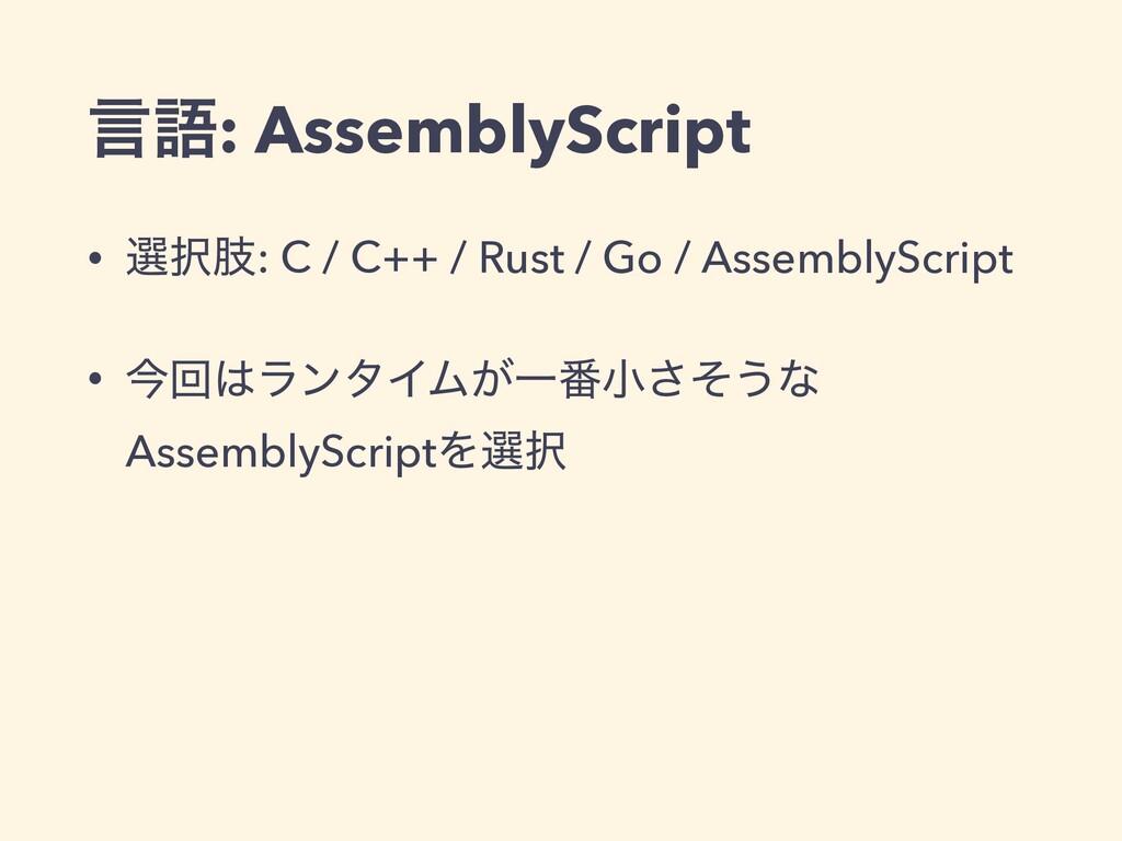 ݴޠ: AssemblyScript • બࢶ: C / C++ / Rust / Go /...