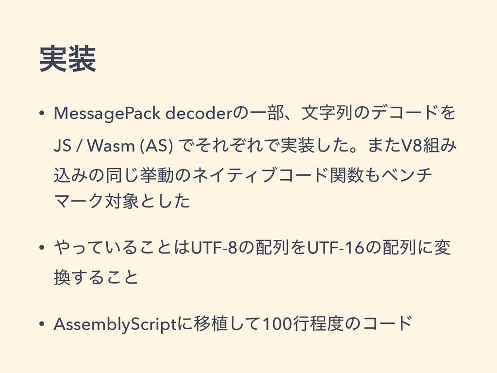 ࣮ • MessagePack decoderͷҰ෦ɺจྻͷσίʔυΛ JS / Wasm...