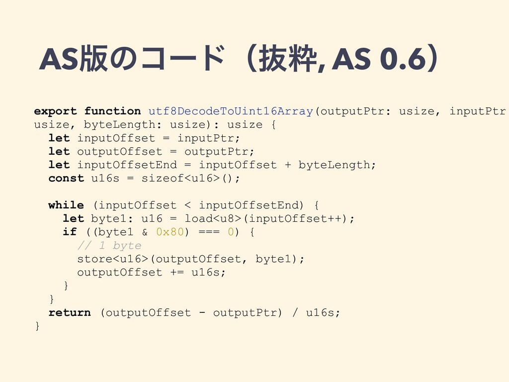 AS൛ͷίʔυʢൈਮ, AS 0.6ʣ export function utf8DecodeT...