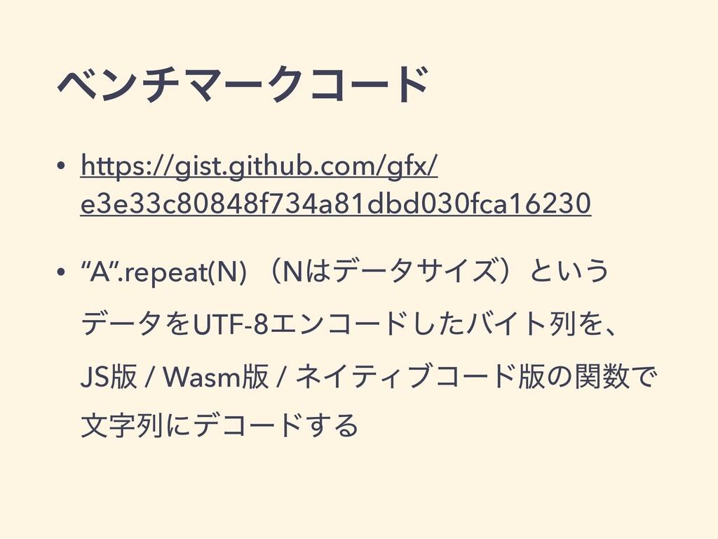 ϕϯνϚʔΫίʔυ • https://gist.github.com/gfx/ e3e33c...