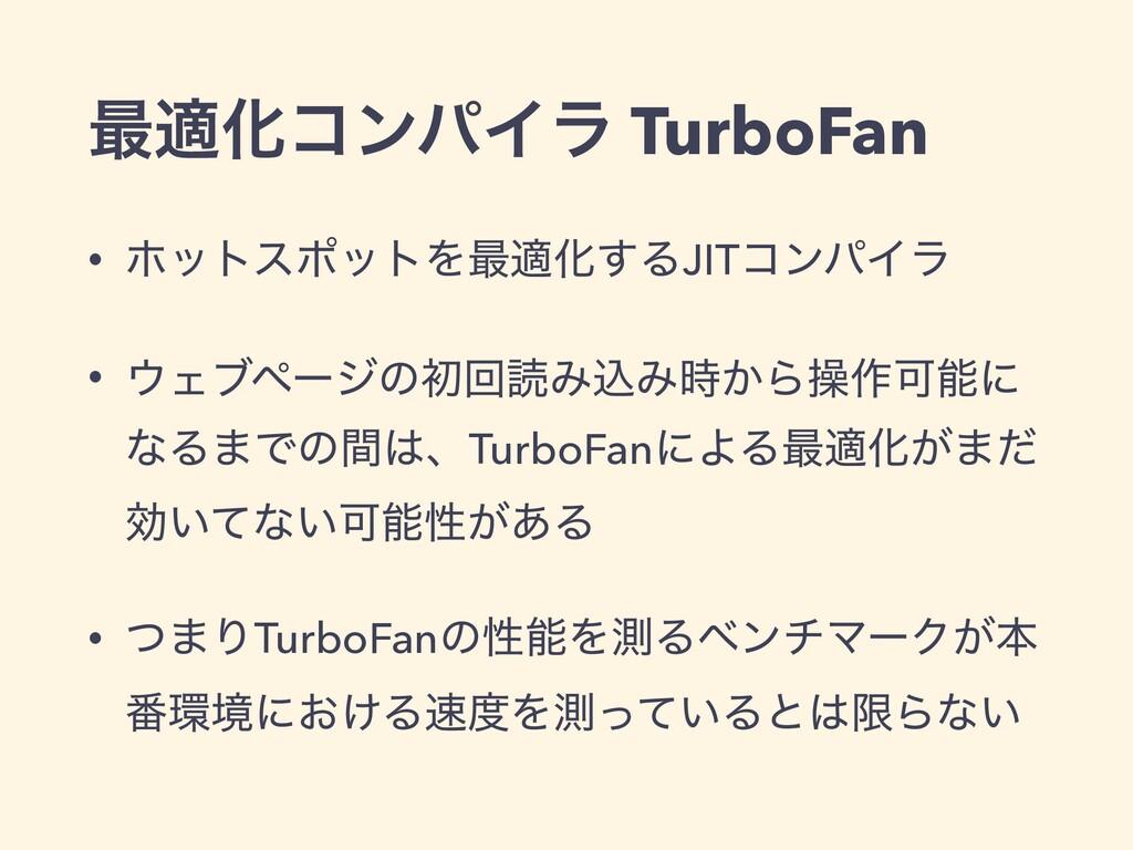 ࠷దԽίϯύΠϥ TurboFan • ϗοτεϙοτΛ࠷దԽ͢ΔJITίϯύΠϥ • Σϒ...