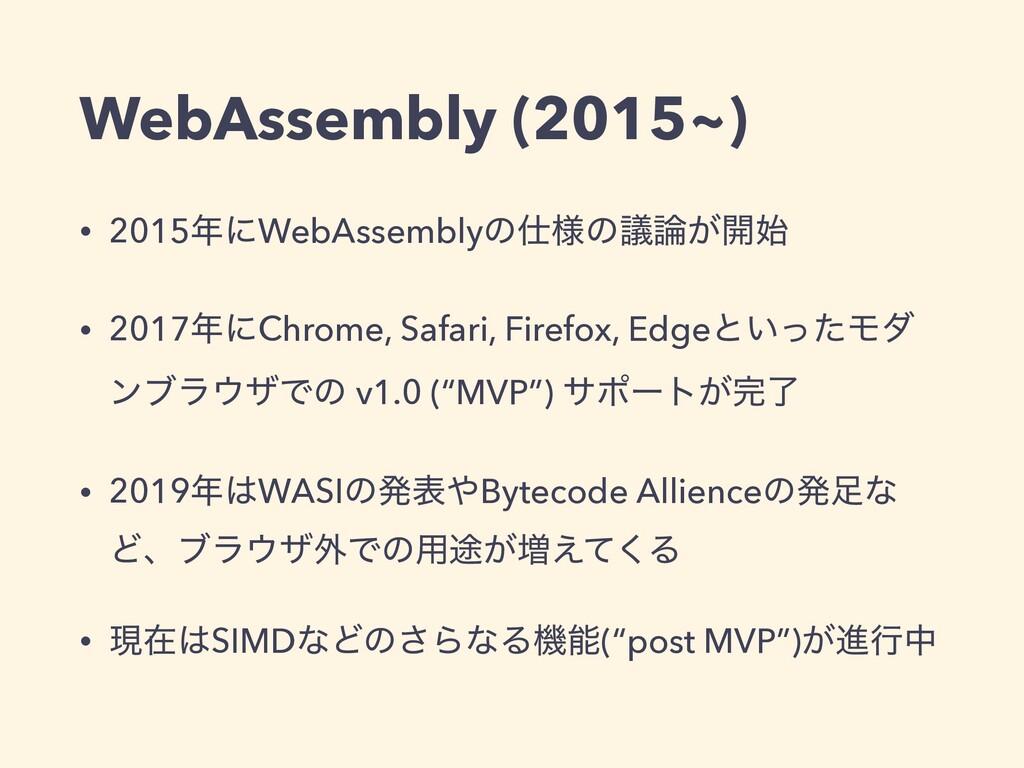 WebAssembly (2015~) • 2015ʹWebAssemblyͷ༷ͷ͕ٞ։...
