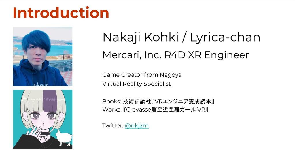 Introduction Nakaji Kohki / Lyrica-chan Mercari...
