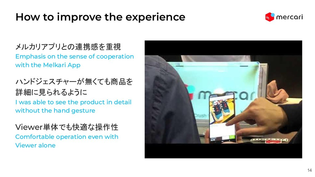 How to improve the experience 14 メルカリアプリとの連携感を重...