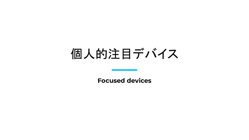 個人的注目デバイス Focused devices