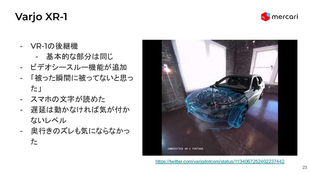 Varjo XR-1 23 - VR-1の後継機 - 基本的な部分は同じ - ビデオシースルー...