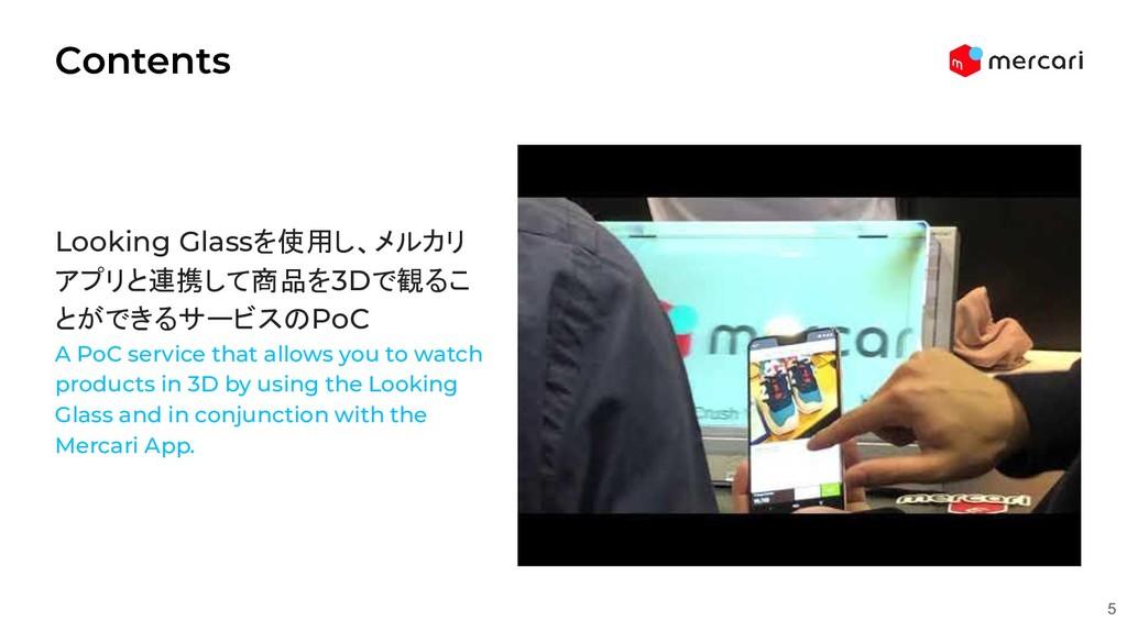 Contents 5 Looking Glassを使用し、メルカリ アプリと連携して商品を3D...