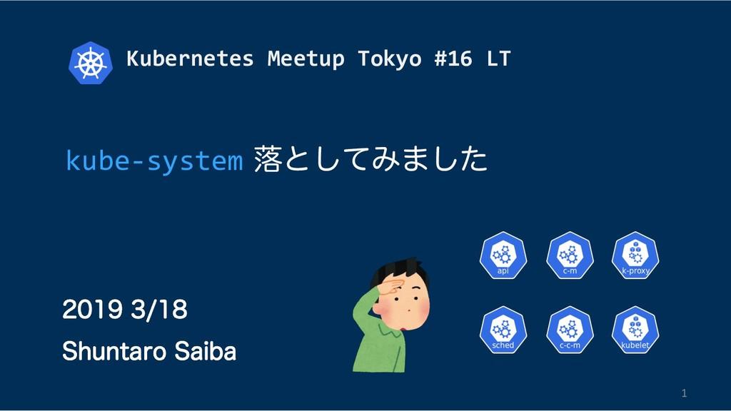 Kubernetes Meetup Tokyo #16 LT 1  4I...