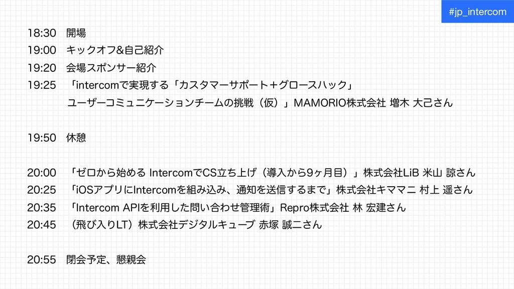#jp_intercom ɹ։ ɹΩοΫΦϑࣗݾհ ɹ...