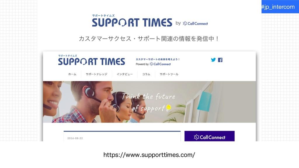 #jp_intercom IUUQTXXXTVQQPSUUJNFTDPN