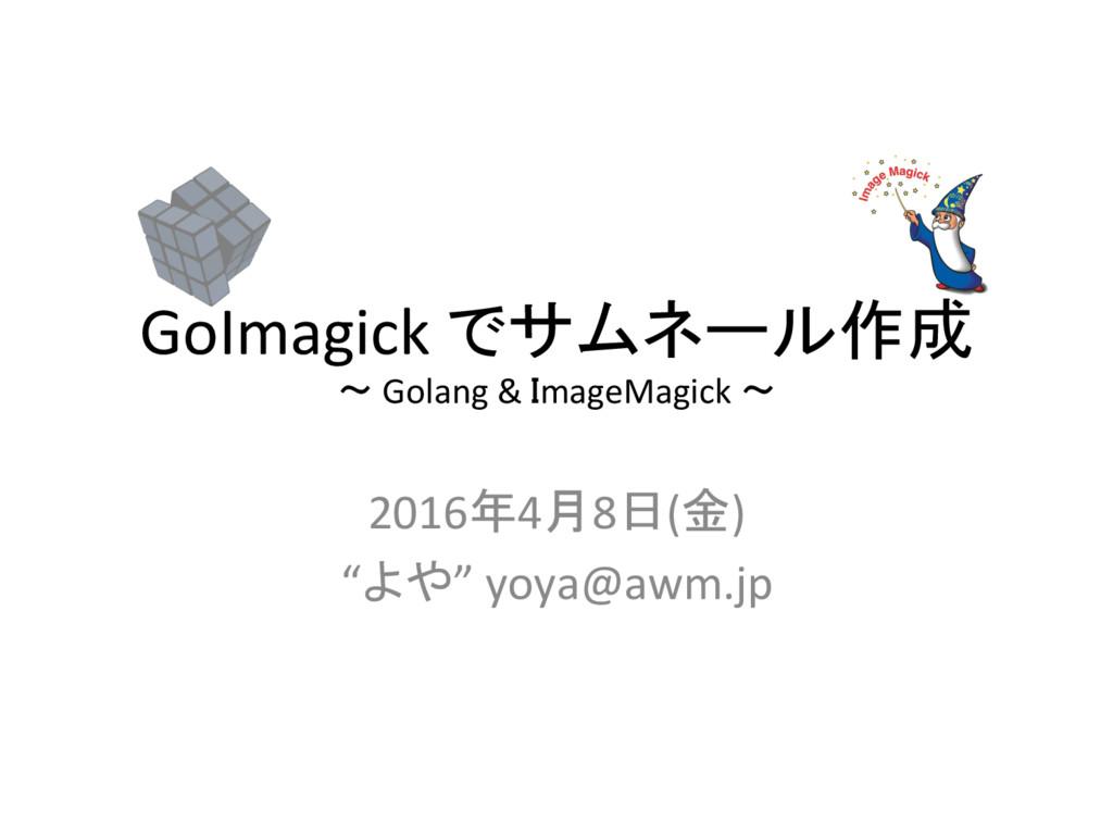GoImagick でサムネール作成  〜 Golang & I...