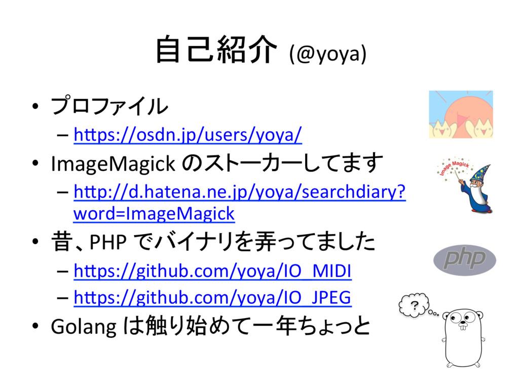 自己紹介 (@yoya) • プロファイル  –hAps://osdn.jp/u...
